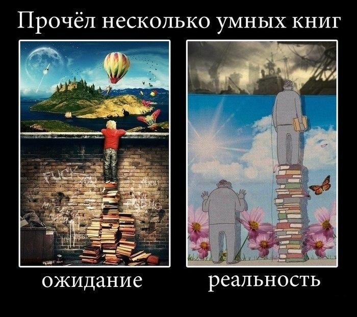 Демотиватор - Прочёл несколько умных книг