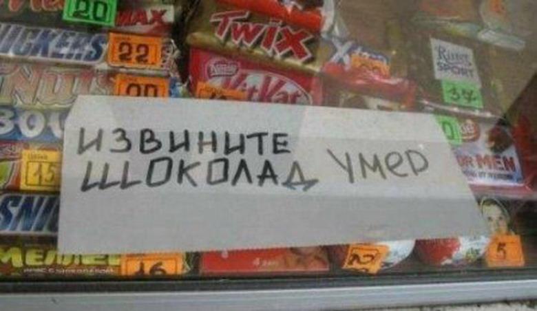 Шоколад умер!