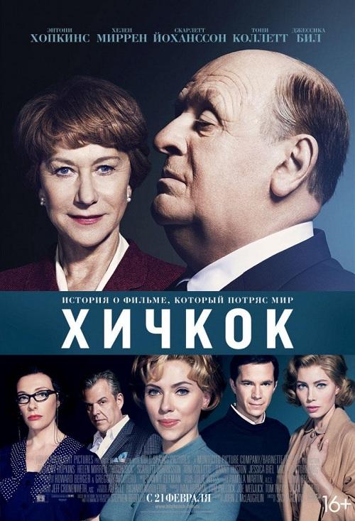 Фильм - Хичкок