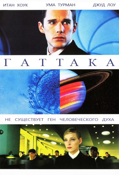 Фильм - Гаттака