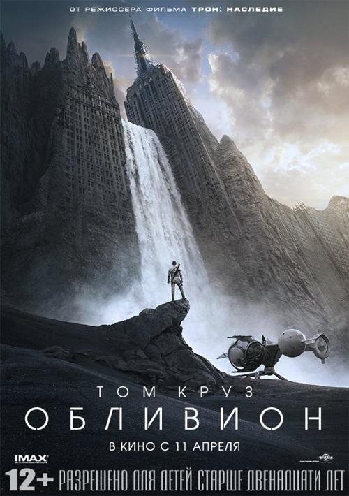 Фильм - Обливион