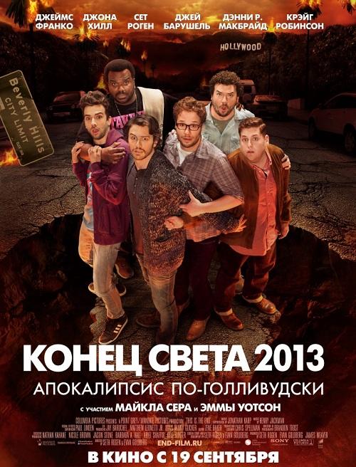 Фильм - Конец света 2013 - Апокалипсис по-голливудски