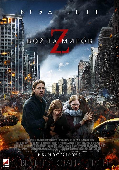 Фильм - Война миров Z