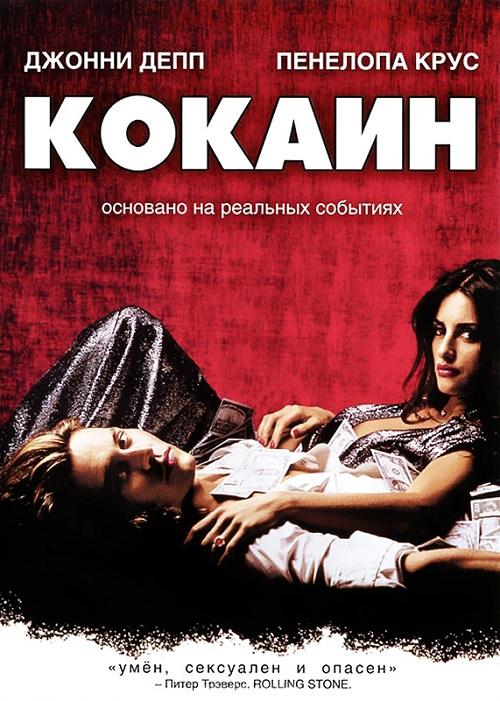 Фильм - Кокаин