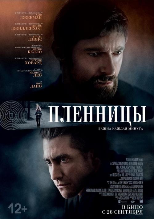 Фильм - Пленницы