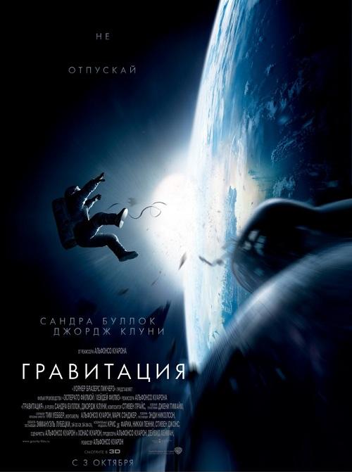 Фильм - Гравитация