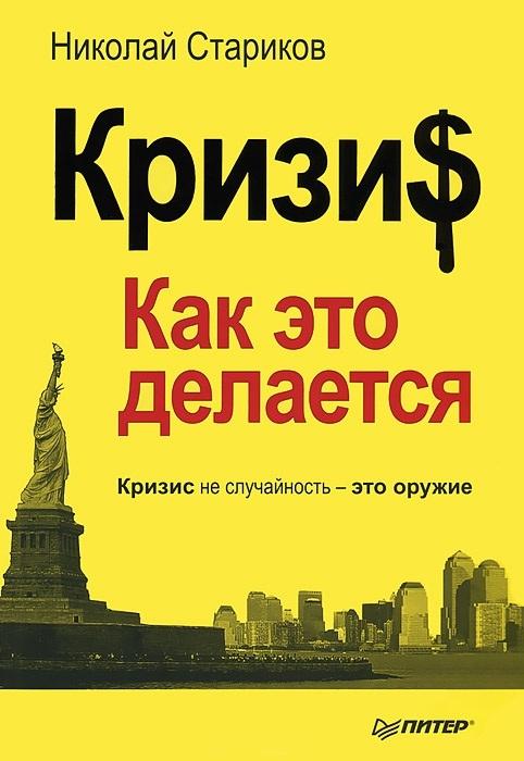 Книга - Кризис - Как это делается