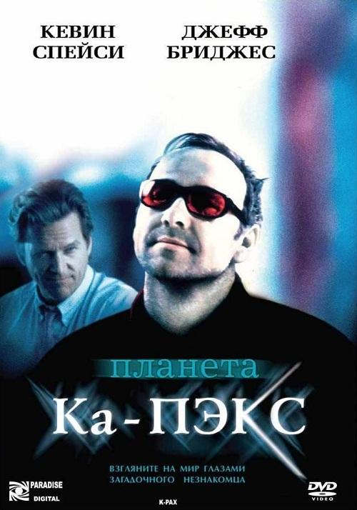 Фильм - Планета Ка-Пэкс