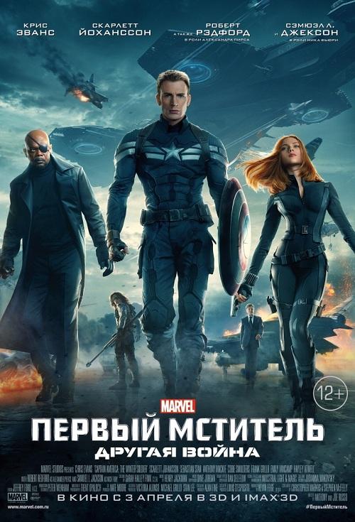 Фильм - Капитан Америка - Другая война