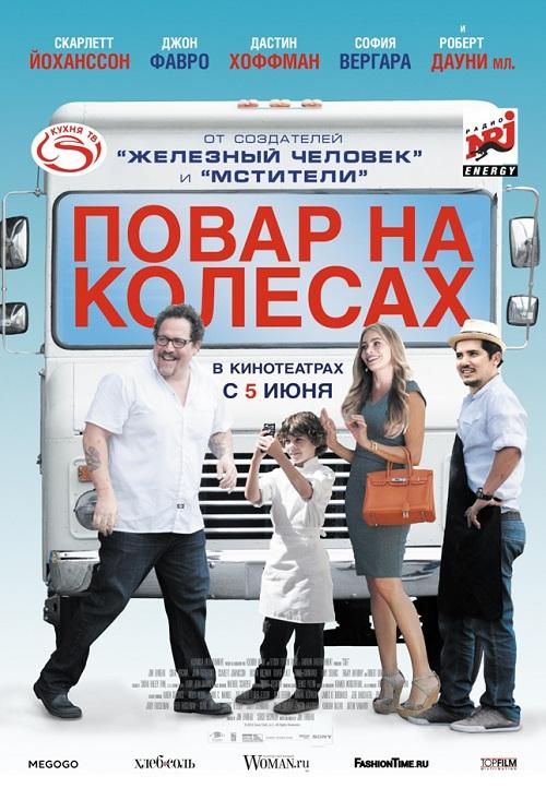 Фильм - Повар на колёсах
