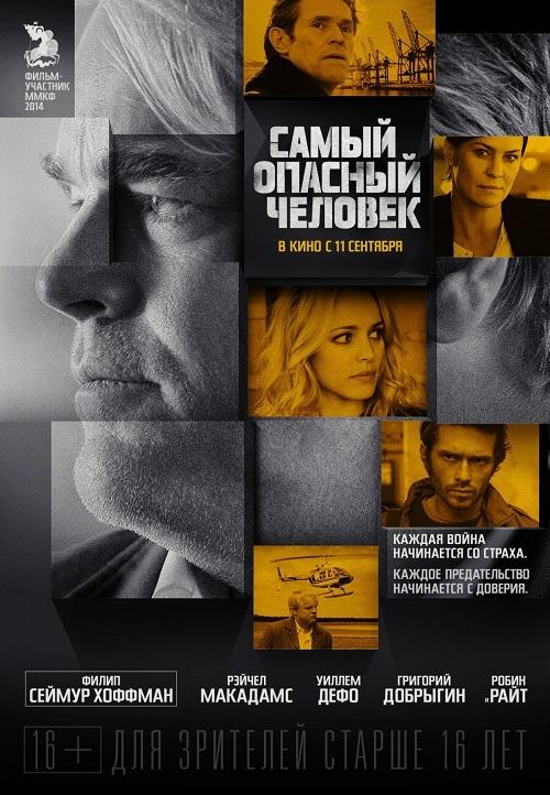 Фильм - Самый опасный человек