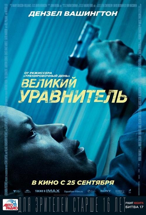 Фильм - Великий уравнитель