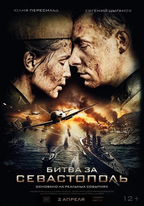 Фильм - Битва за Севастополь