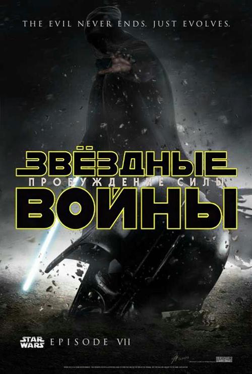 Фильм - Звёздные Войны - Пробуждение силы