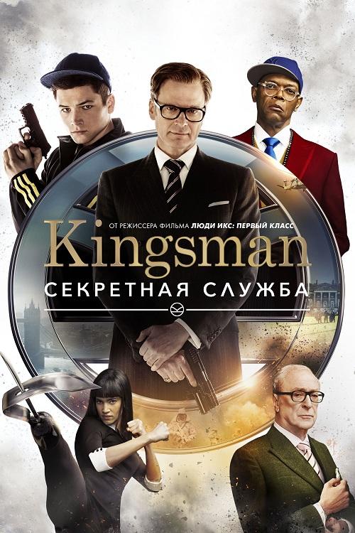Фильм - Кингсмен - Секретная служба