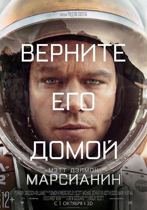 Фильм - Марсианин