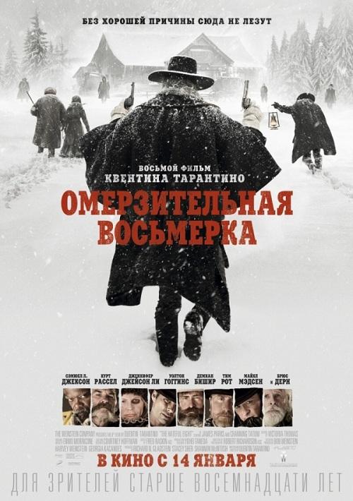 Фильм - Омерзительная восьмёрка