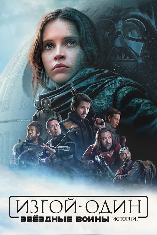 Фильм - Изгой Один - Звёздные Войны - Обложка