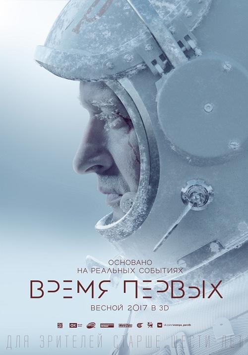 Фильм - Время Первых - Обложка