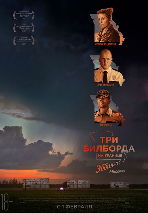 Фильм - Три билборда на границе Эббинга, Миссури