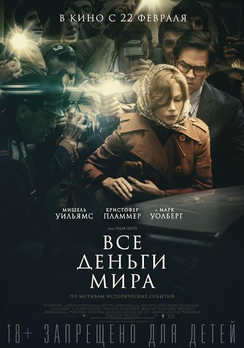Все деньги мира - Фильм - Обложка