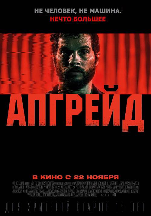 Фильм-Апгрейд-Обложка