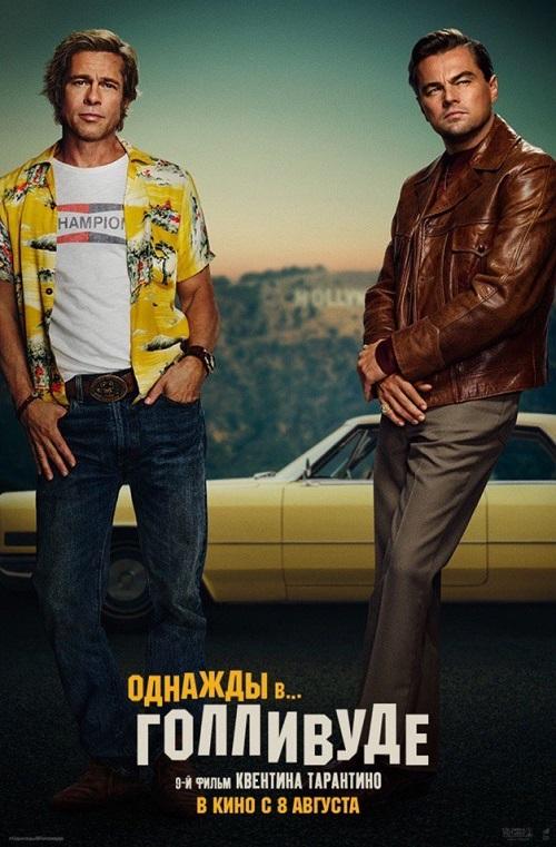 Фильм - Однажды в Голливуде